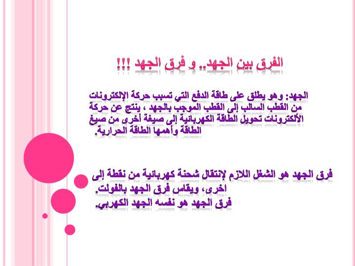 الفرق بين الجهد.. و فرق الجهد !!!