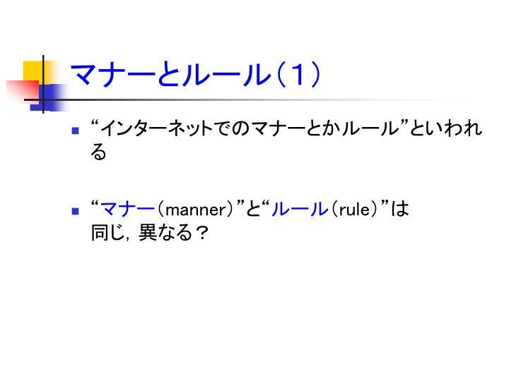 マナーとルール(1)