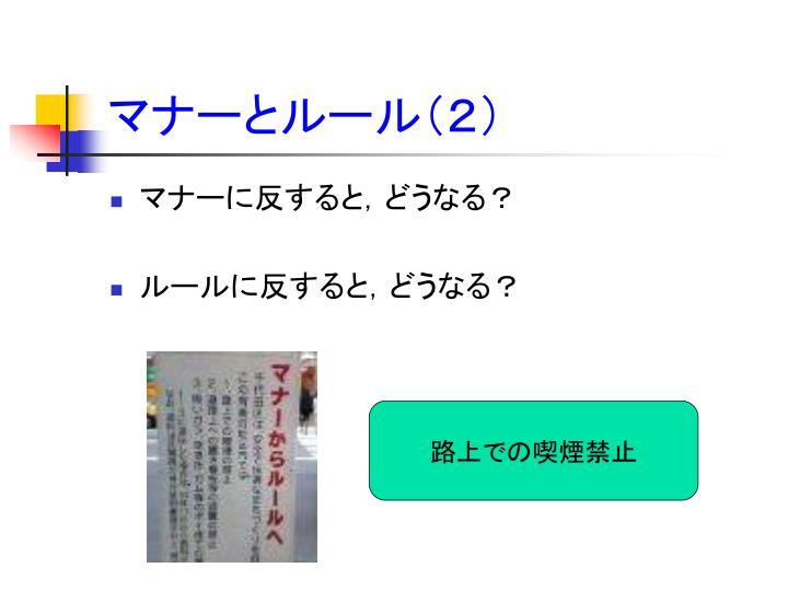 マナーとルール(2)