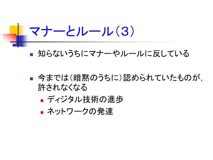 マナーとルール(3)