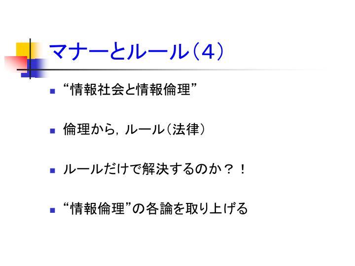 マナーとルール(4)