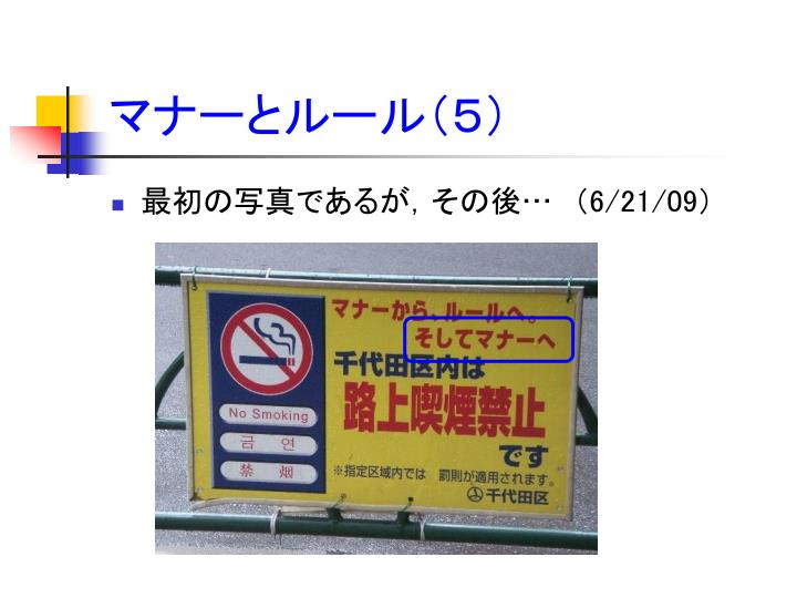 マナーとルール(5)