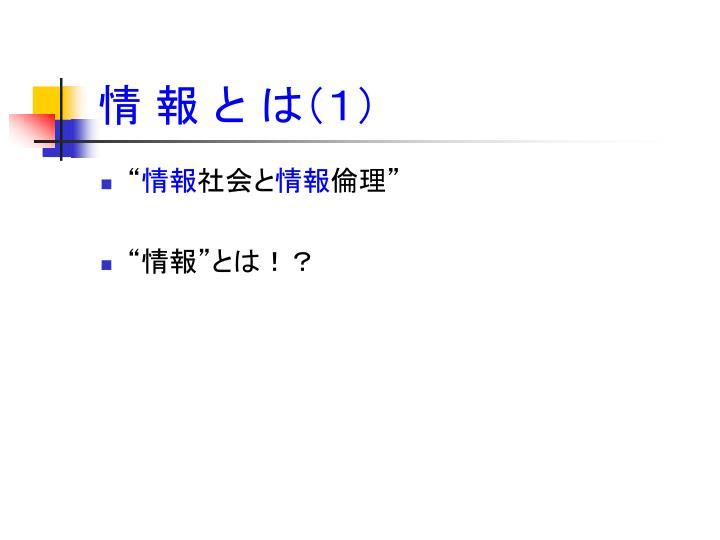 情 報 と は(1)
