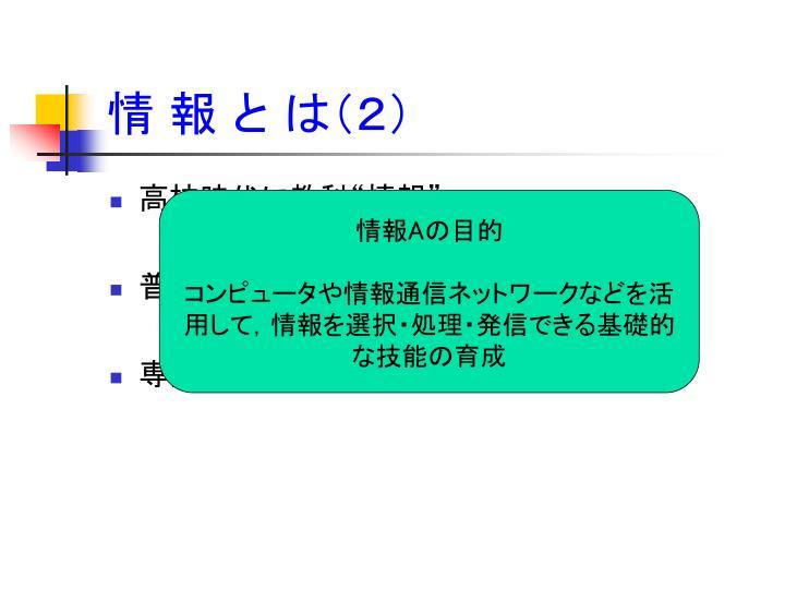 情 報 と は(2)