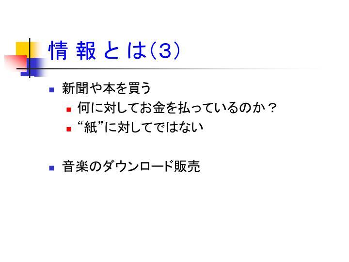 情 報 と は(3)