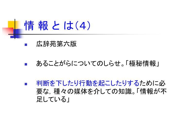 情 報 と は(4)