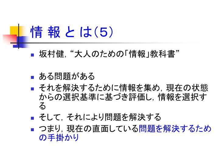 情 報 と は(5)