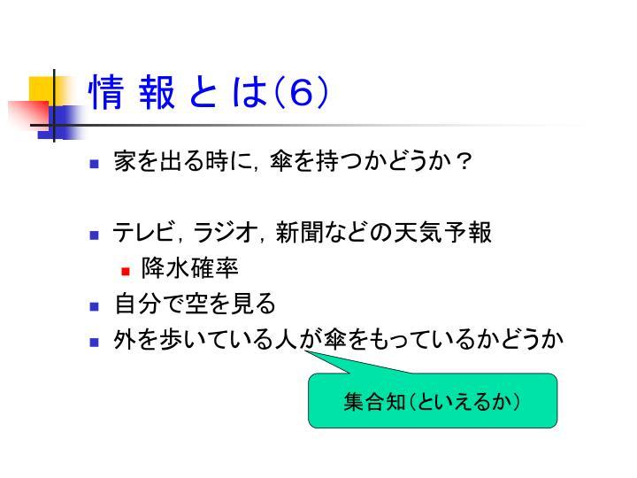 情 報 と は(6)