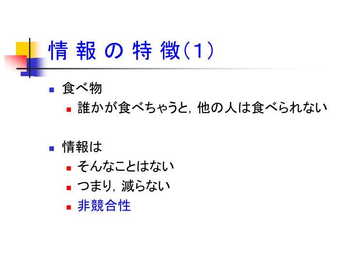 情 報 の 特 徴(1)