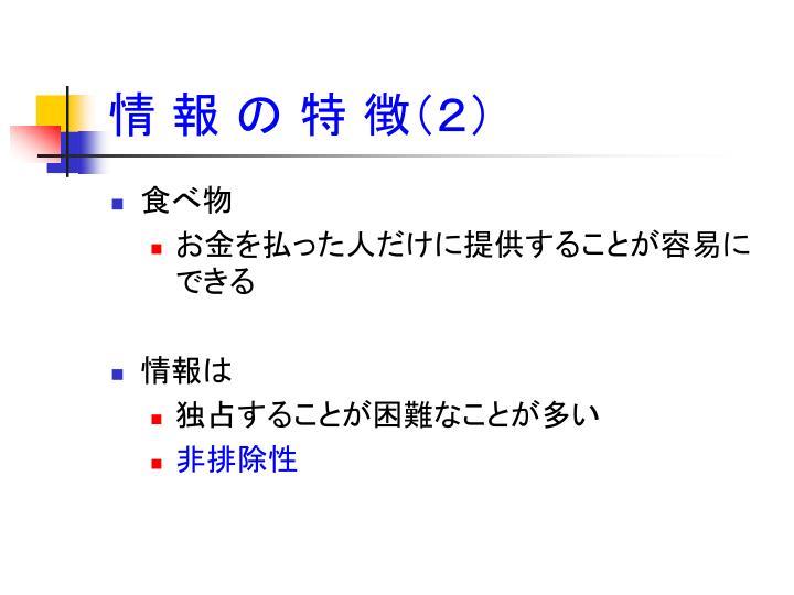 情 報 の 特 徴(2)
