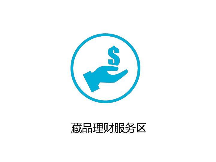 藏品理财服务区
