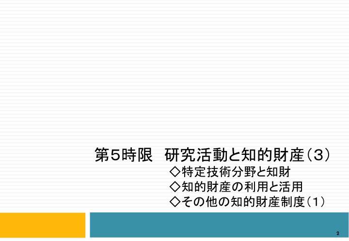第5時限 研究活動と知的財産(3)