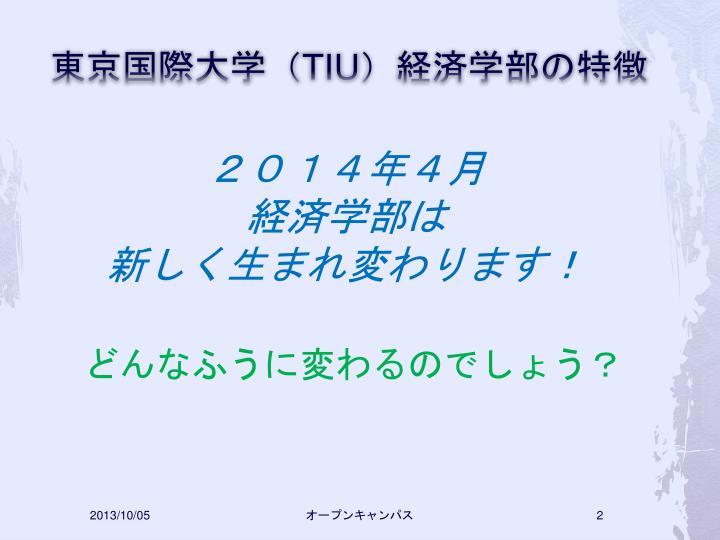 東京国際大学(