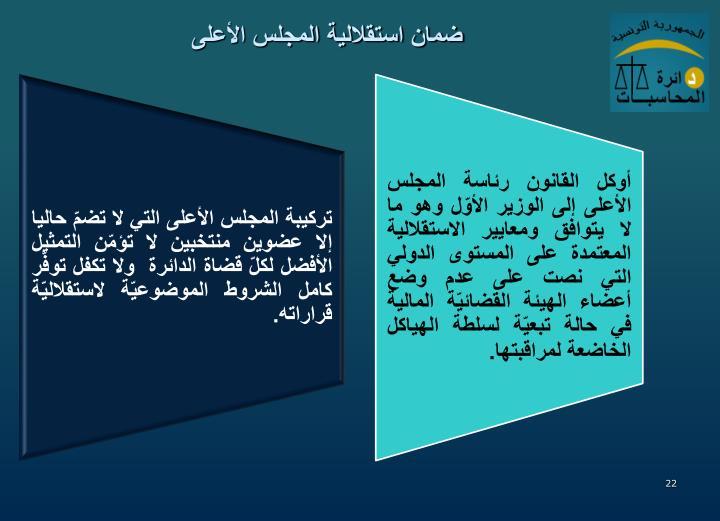 ضمان استقلالية المجلس الأعلى