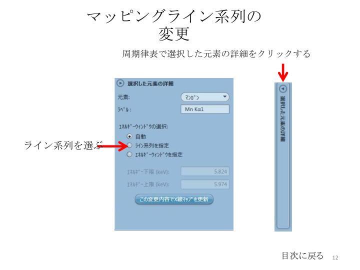 マッピングライン系列の変更