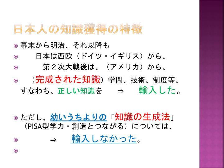 日本人の知識獲得の特徴