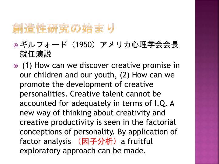創造性研究の始まり