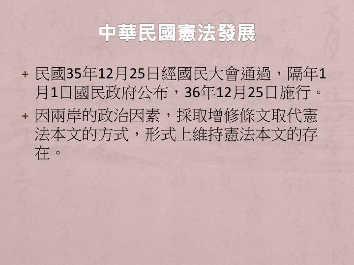 中華民國憲法發展