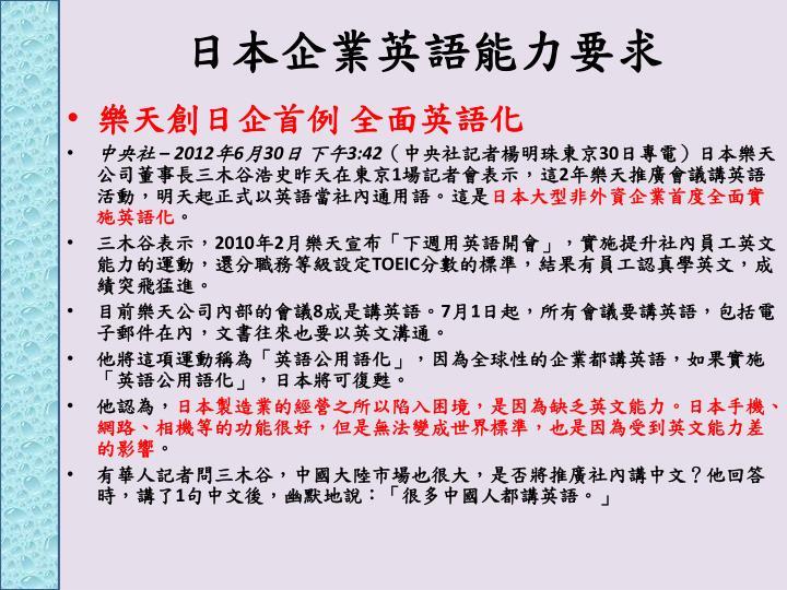 日本企業英語能力要求