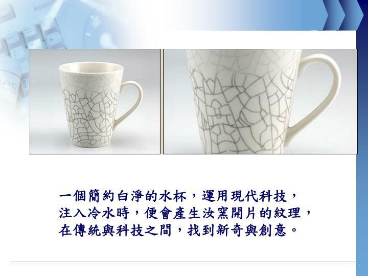 一個簡約白淨的水杯,運用現代科技,