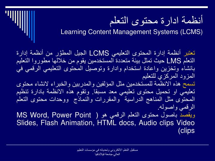 أنظمة ادارة محتوى التعلم