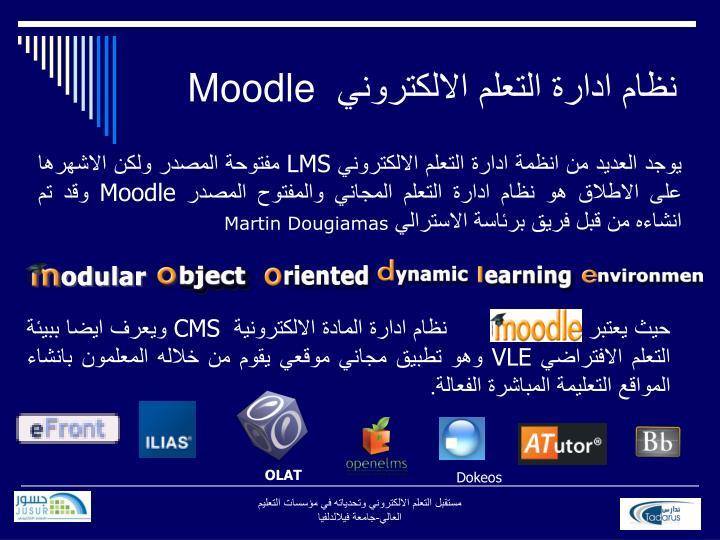 نظام ادارة التعلم الالكتروني