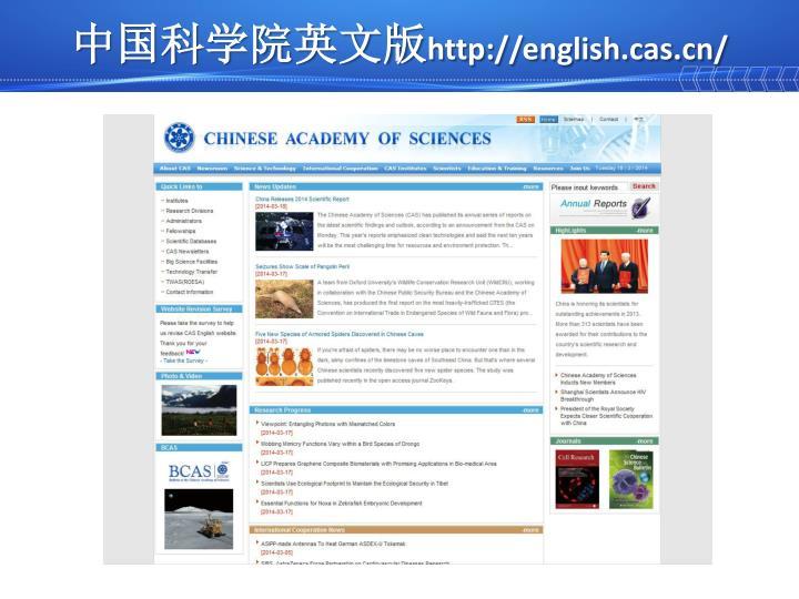 中国科学院英文版