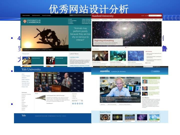 优秀网站设计分析