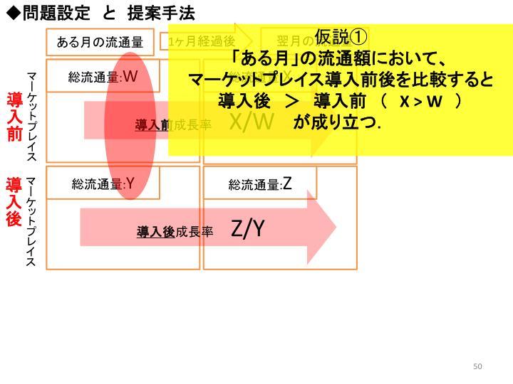 ◆問題設定 と 提案手法