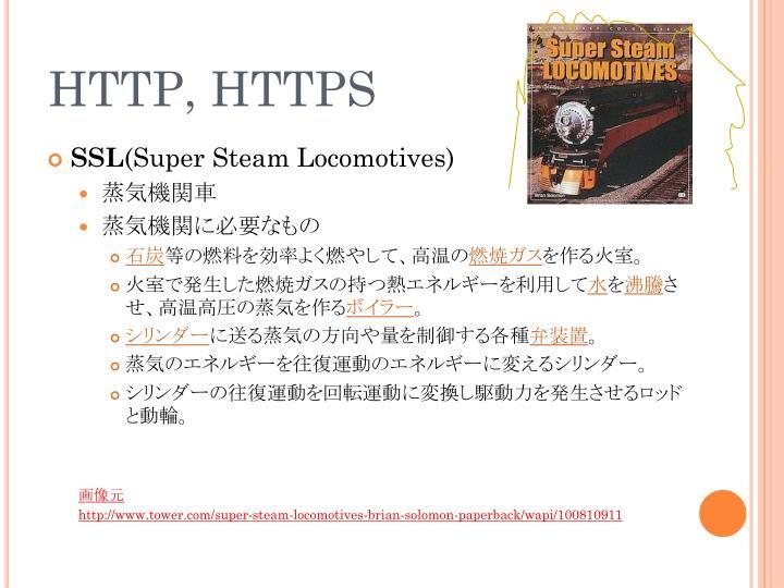 HTTP, HTTPS