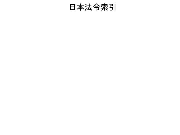日本法令索引