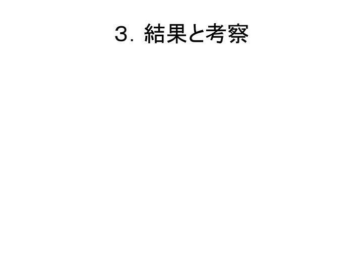 3.結果と考察