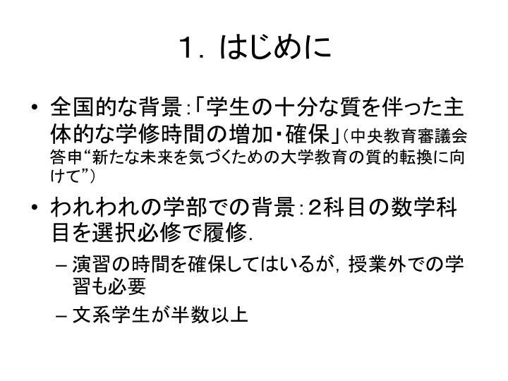 1.はじめ