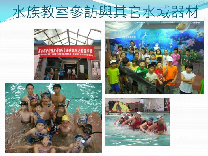 水族教室參訪與其它水域器材