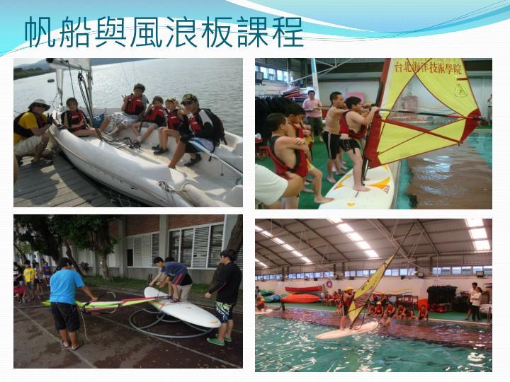 帆船與風浪板課程