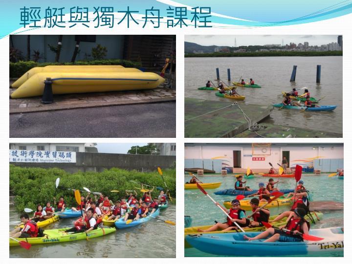 輕艇與獨木舟課程