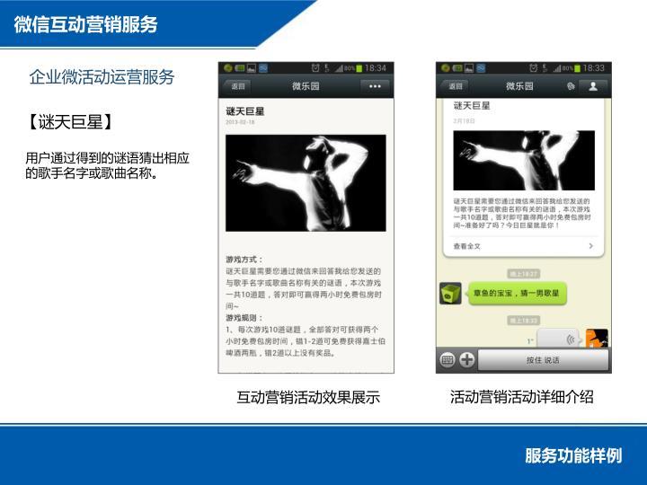 微信互动营销服务