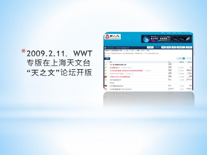 2009.2.11
