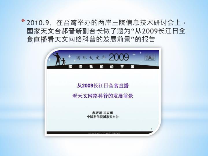 2010.9