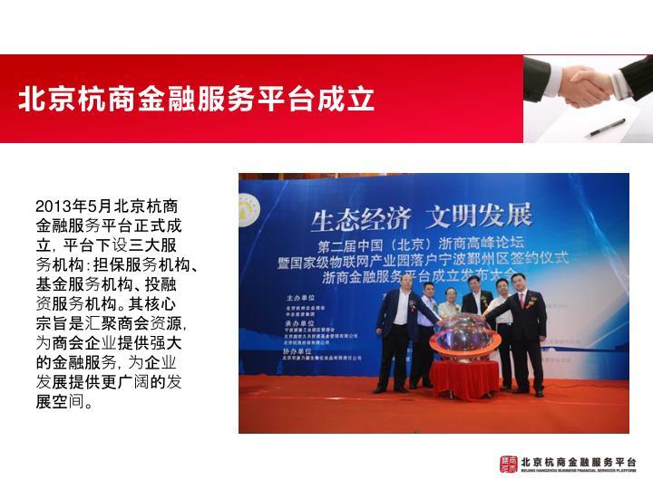 北京杭商金融服务平台成立