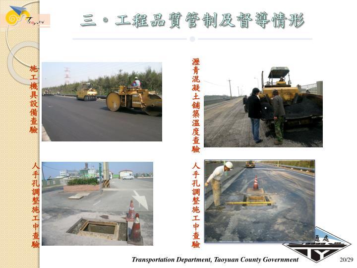 三。工程品質管制及督導情形