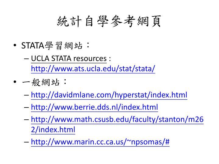 統計自學參考網頁