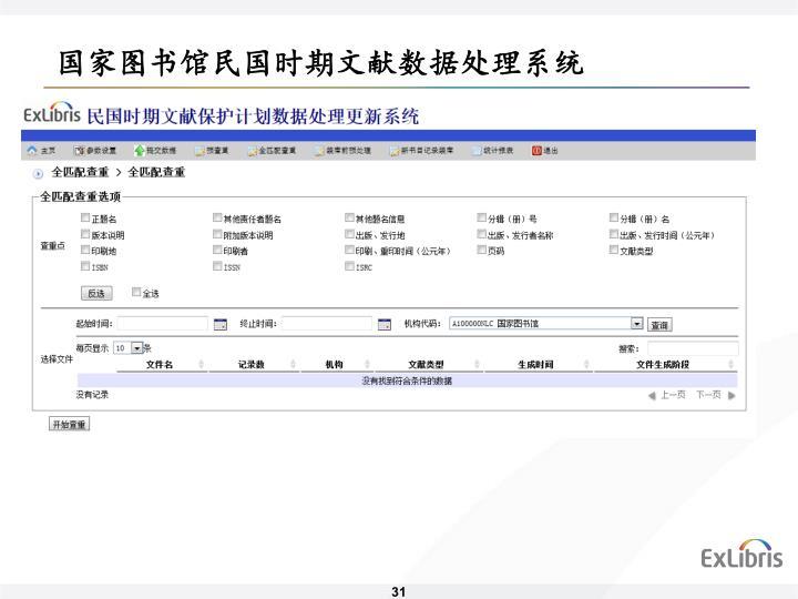 国家图书馆民国时期文献数据处理系统