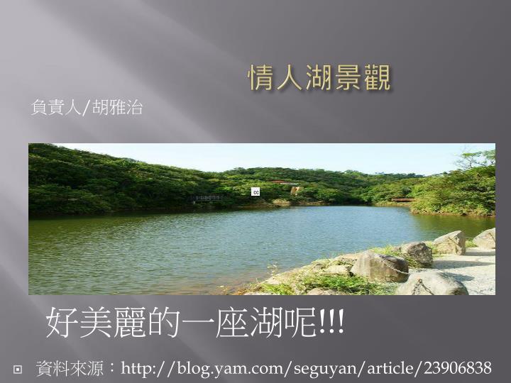 情人湖景觀