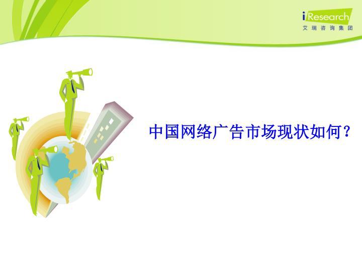 中国网络广告市场现状如何?