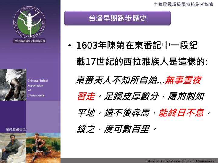 台灣早期跑步歷史