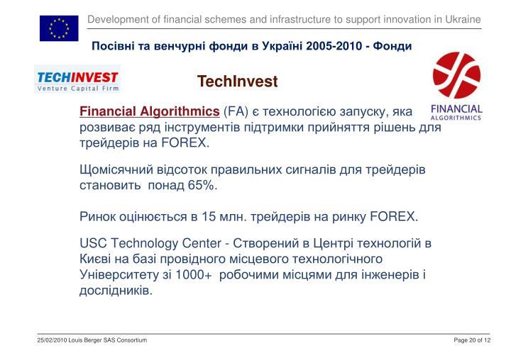 Посівні та венчурні фонди в Україні 2005-2010 - Фонди