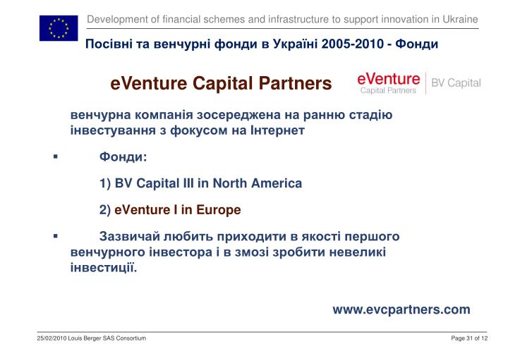 венчурна компанія зосереджена на ранню стадію інвестування з фокусом на Інтернет