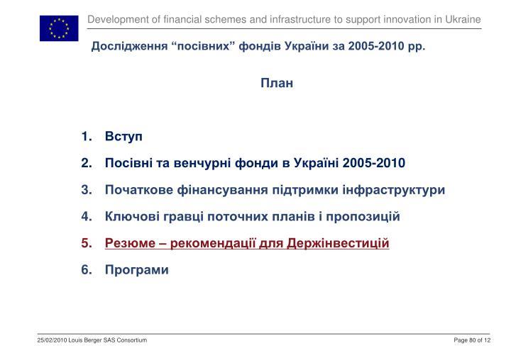 """Дослідження """"посівних"""" фондів України за 2005-2010 рр."""