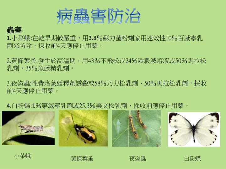 病蟲害防治